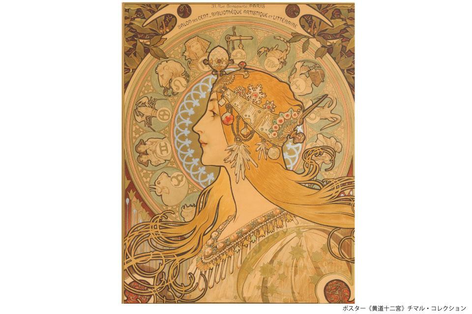 特別企画展「ミュシャ展〜運命の女たち〜」