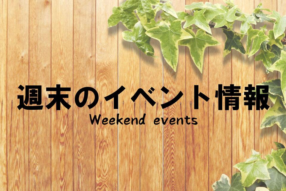 【鹿児島イベント情報 2月9日(土)・10日(日)・11日(月・祝)】