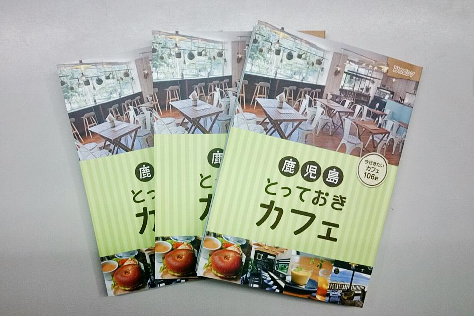【鹿児島とっておきカフェ】大人気のカフェ本が装いも新たに新登場!