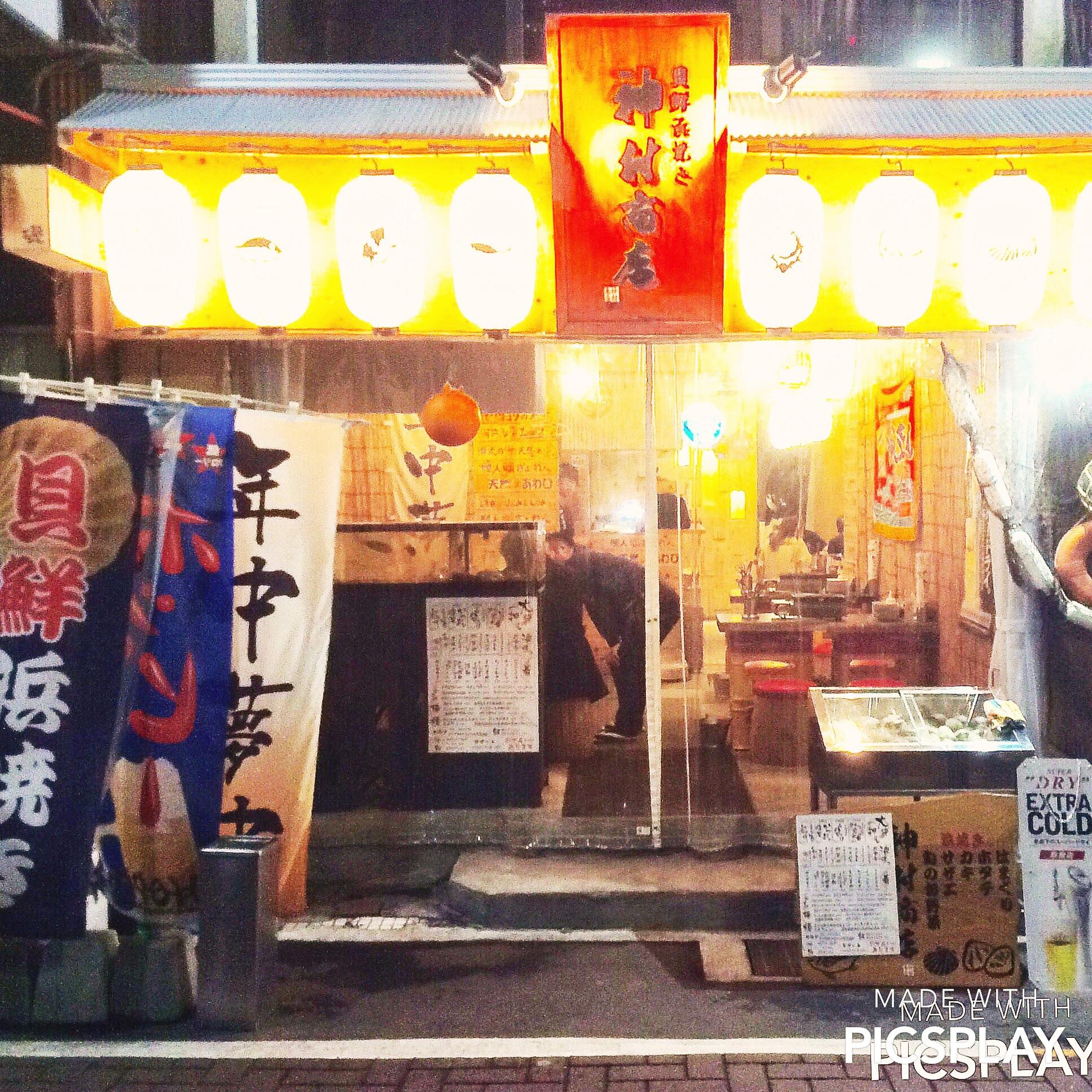 貝鮮浜焼き 神村商店