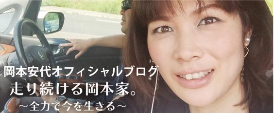 bnr-okamoto-blog