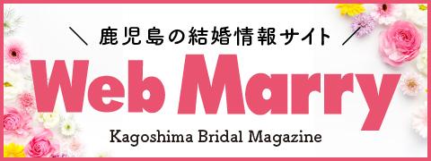 marry_banar_2017