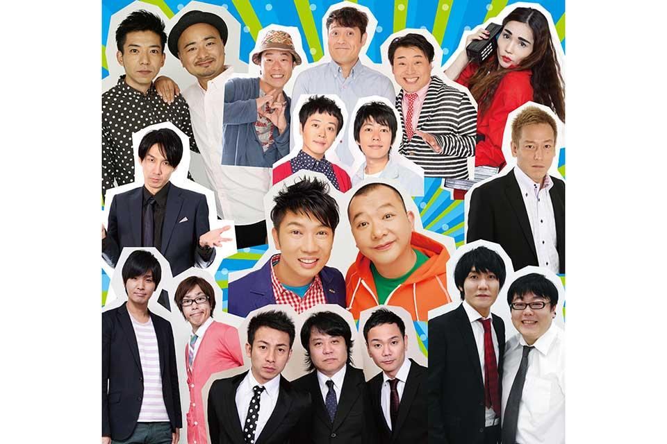 【爆笑!!お笑いフェスin薩摩川内】人気芸人たちが薩摩川内市に集結しますよ〜!