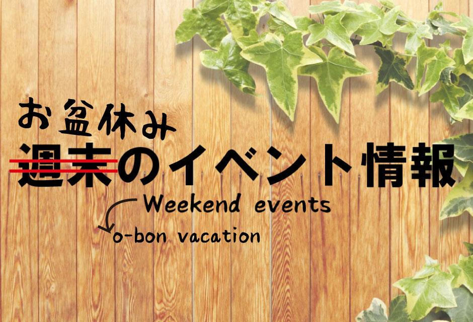 【お盆休みイベント情報】気になってますよね?8月13日(月)〜15日(水)のイベント情報お知らせします!