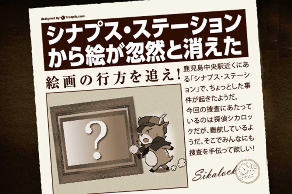 かごしま中央駅謎解き街歩き〜消えた絵画のゆくえを追え!〜