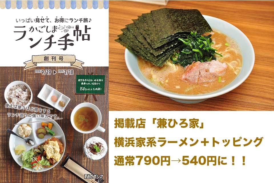 【兼ひろ家】「かごしまランチ手帖」からpick up!本場の横浜家系ラーメンが騎射場で食べられます!