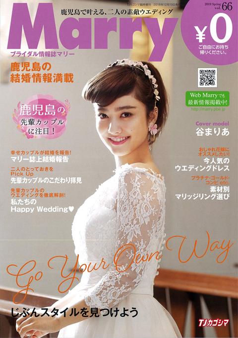ブライダル情報誌 Marry【フリーマガジン】