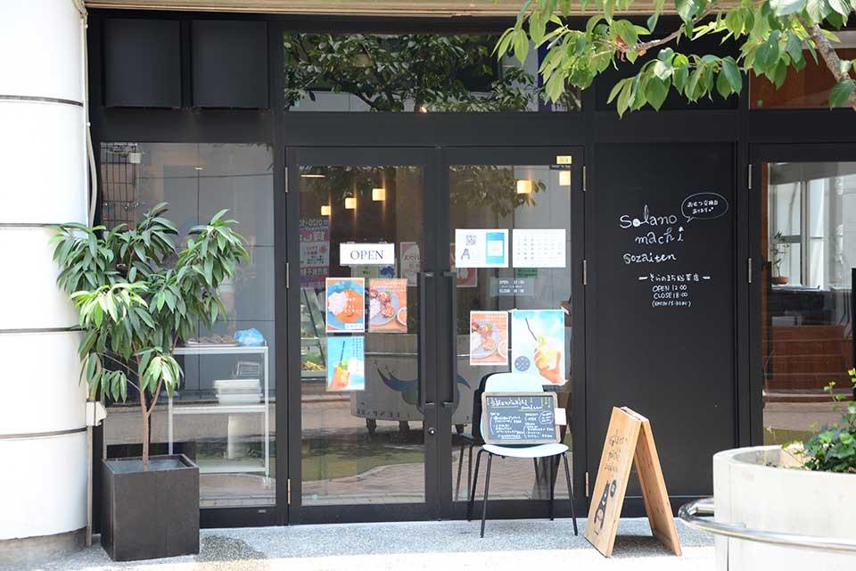 【そらのまち総菜店】手作りの美味しいご飯を手軽に買える便利な街のお惣菜屋さん