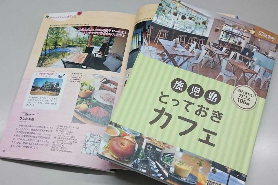 【ひなた茶屋】「鹿児島とっておきカフェ」からピックアップ!子連れママにも嬉しい寛ぎカフェ