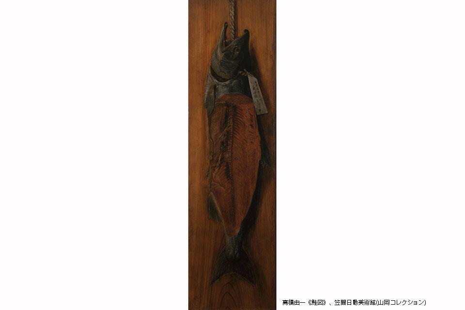 特別企画展「明治維新150周年 日本洋画の夜明けー山岡コレクションを中心に」