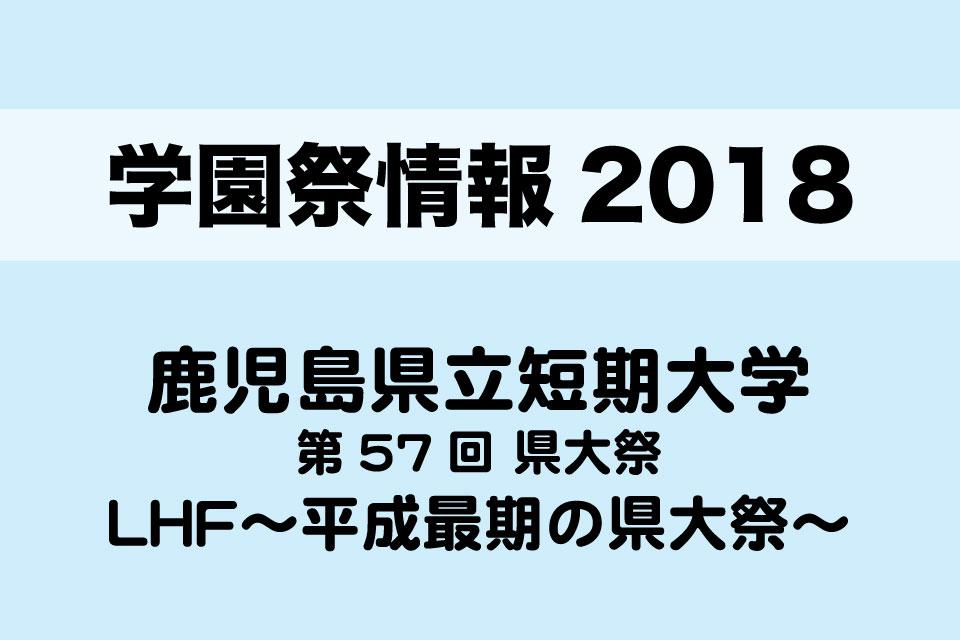 【学園祭】鹿児島県立短期大学 第57回 県大祭 LHF〜平成最後の県大祭〜