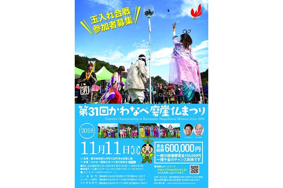 第31回かわなべ磨崖仏祭り