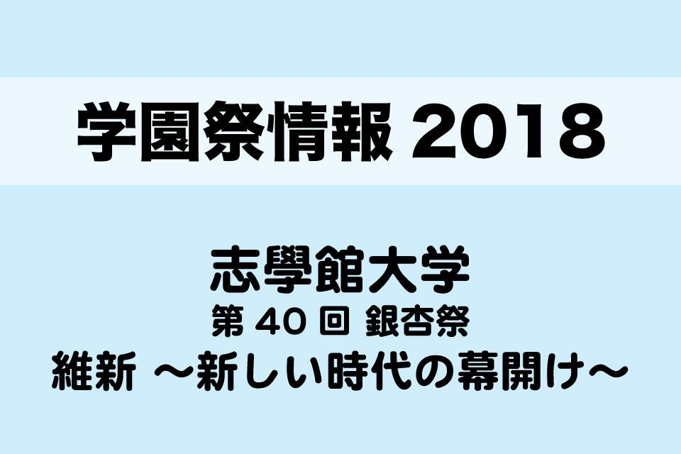 【学園祭】志學館大学 第40回 銀杏祭『維新 〜新しい時代の幕開け〜』