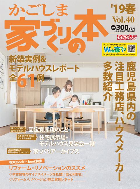 かごしま家づくりの本 Vol.40(2019年春号)
