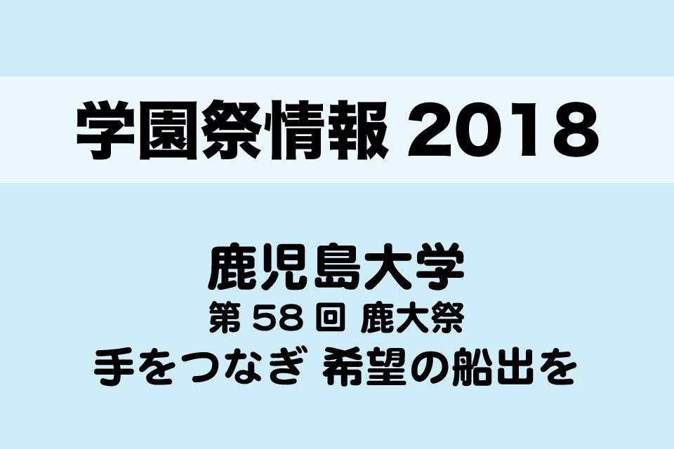 【学園祭】鹿児島大学 第58回 鹿大祭『手をつなぎ 希望の船出を』
