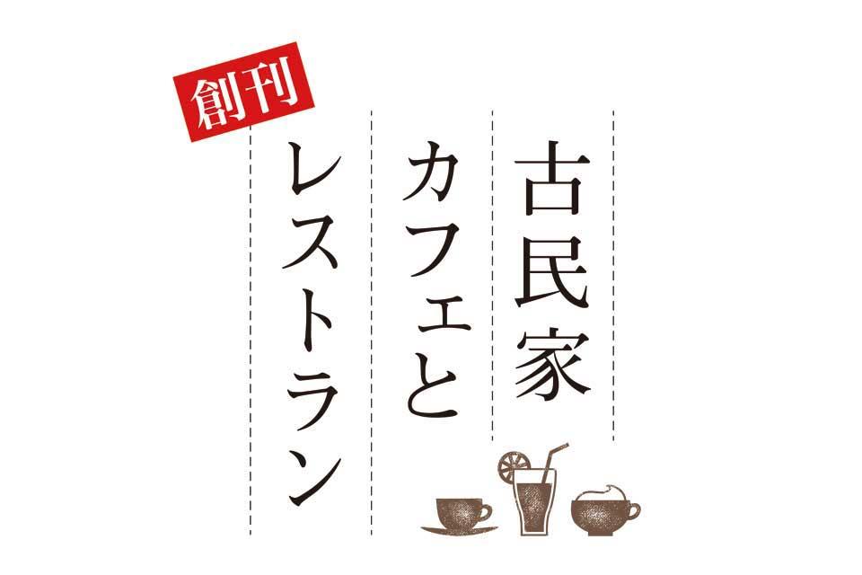 【古民家カフェとレストラン】鹿児島県内の素敵な古民家のお店をまとめた本が10月19日に発売!