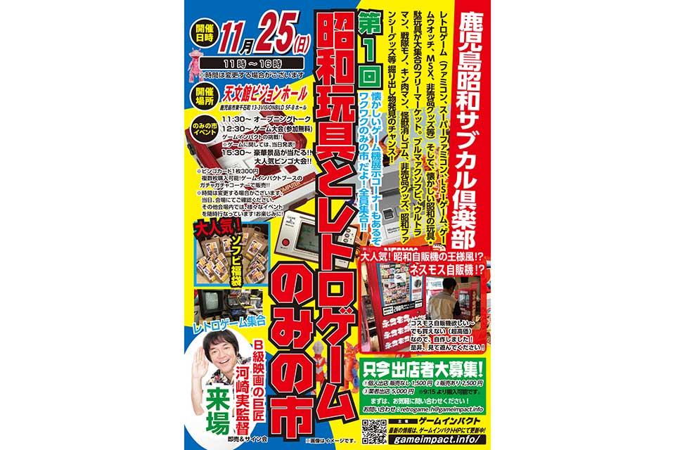 第1回 昭和玩具とレトロゲーム のみの市