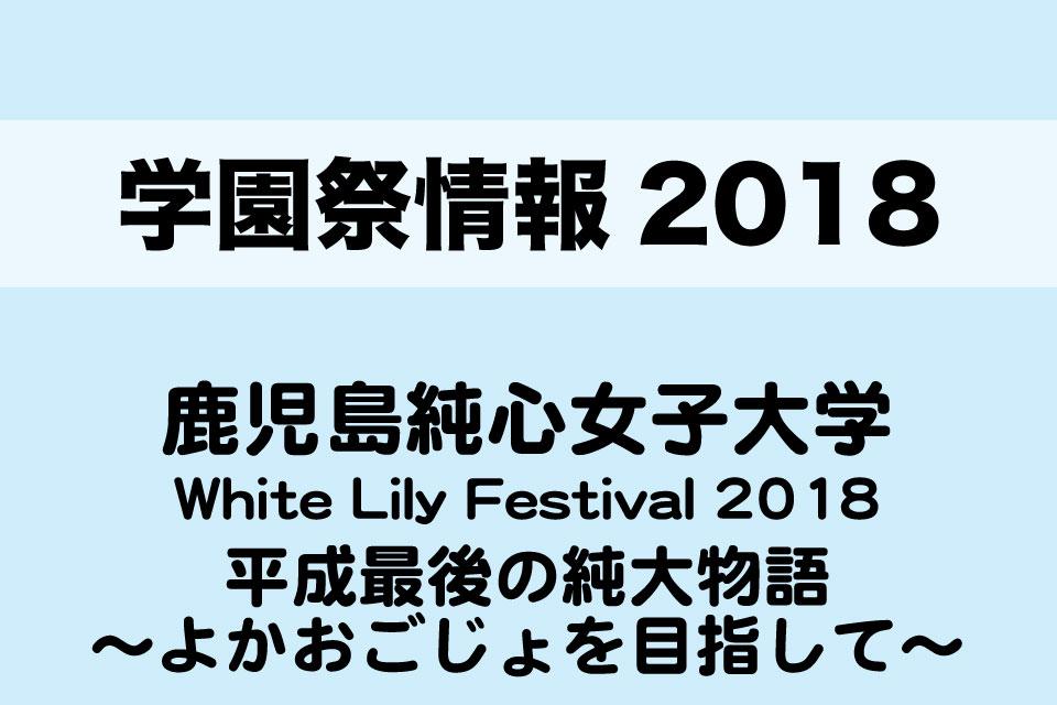 【学園祭】鹿児島純心女子大学 White Lily Festival 2018『平成最後の純大物語〜よかおごじょを目指して〜』