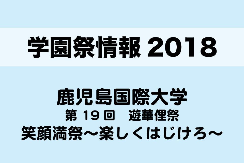 【学園祭】鹿児島国際大学 第19回 遊華俚祭『笑顔満祭〜楽しくはじけろ〜』