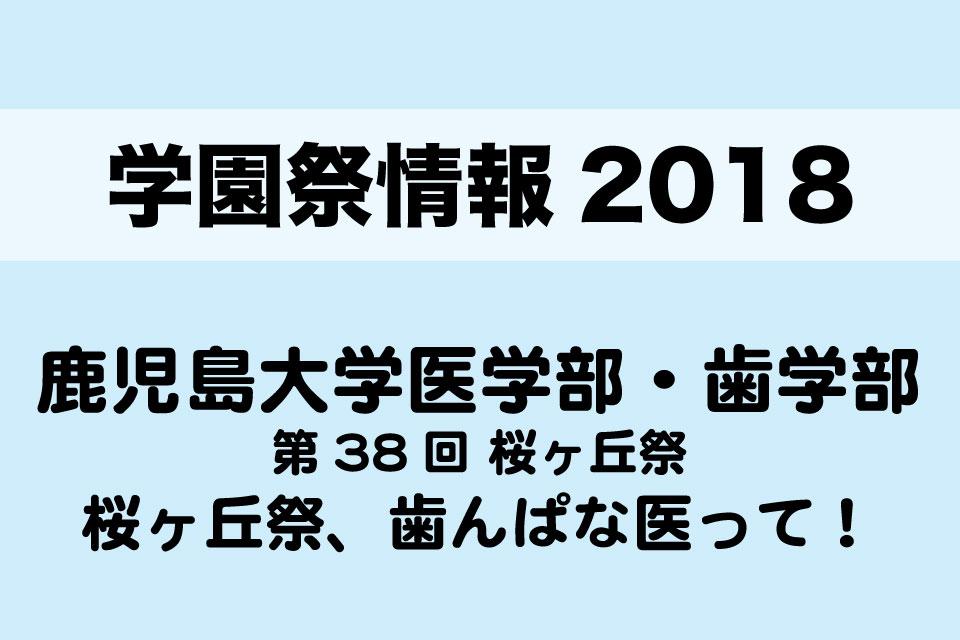 【学園祭】鹿児島大学医学部・歯学部 第38回 桜ヶ丘祭『桜ヶ丘祭、歯んぱな医って!』