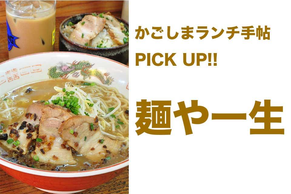 【麺や一生】「かごしまランチ手帖」からピックアップ。女将さんの笑顔に癒される、姶良のラーメン店