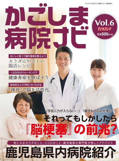 かごしま病院ナビ Vol.6