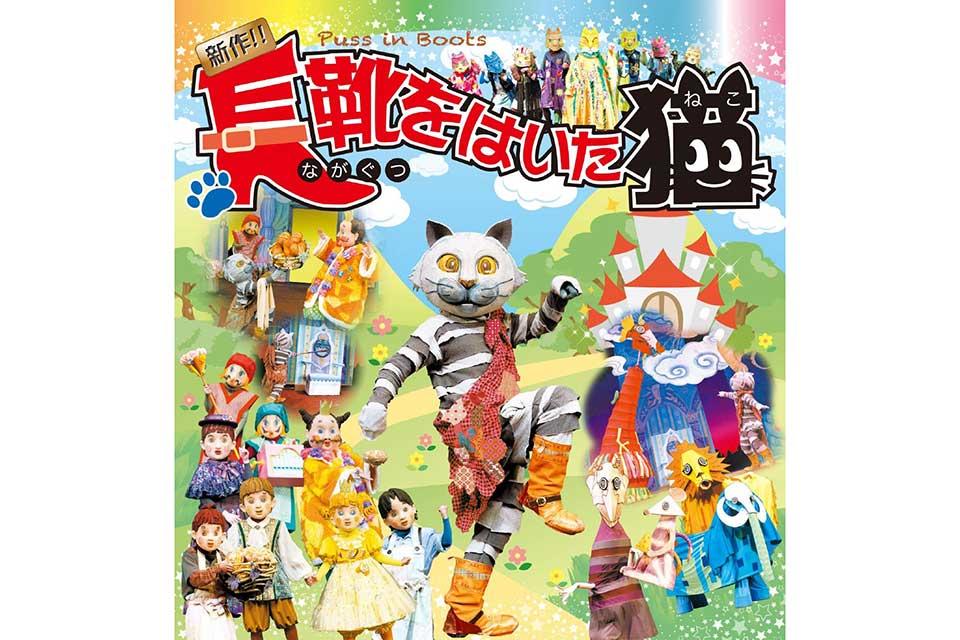 劇団飛行船マスクプレイミュージカル「長靴をはいた猫」