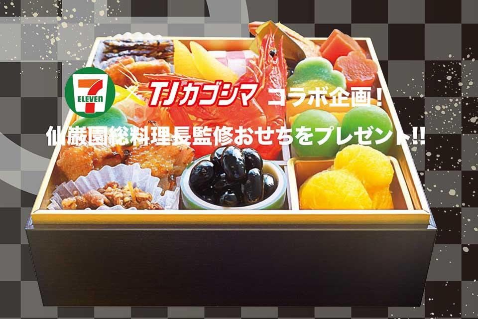 【セブン-イレブン】名勝・仙巌園が監修したこだわりのおせちを、ドドンとプレゼント!