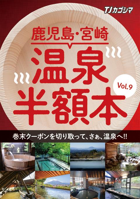 鹿児島・宮崎 温泉半額本 Vol.9