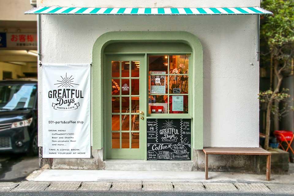 【GREATFUL Days】カフェでお茶しながらDIYトークに花咲かせましょ♪