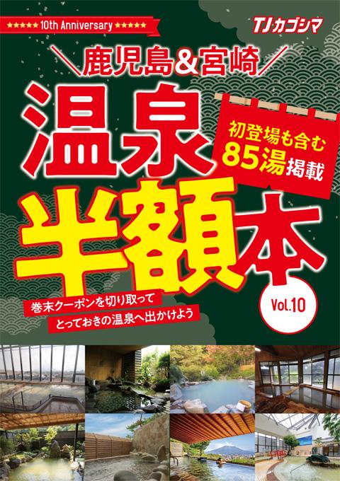 鹿児島・宮崎 温泉半額本 Vol.10