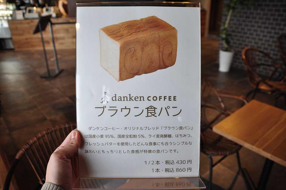 【danken COFFEE】使い勝手も◎!!あの人気ベーカリーが天文館にコーヒーショップをオープン