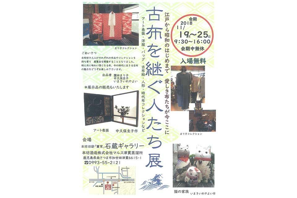 「古布を継ぐ人たち展」江戸から昭和のはじめまで 愛しき布たちが今ここに