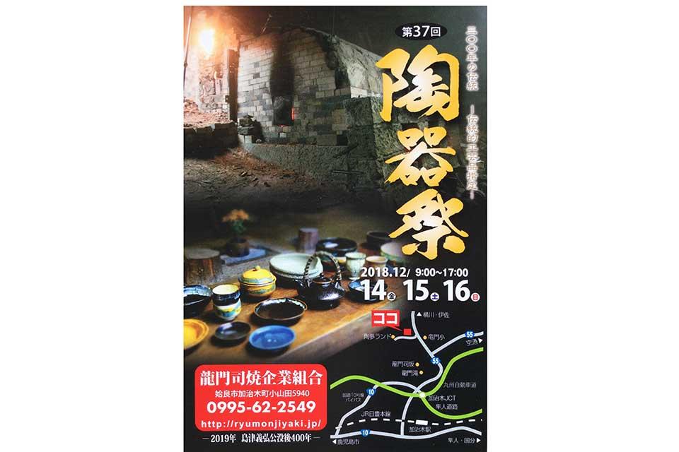 龍門司焼陶器祭り
