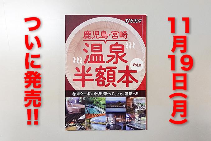 【温泉半額本vol.9】毎年恒例の「温泉半額本」が今年もついに発売です♪