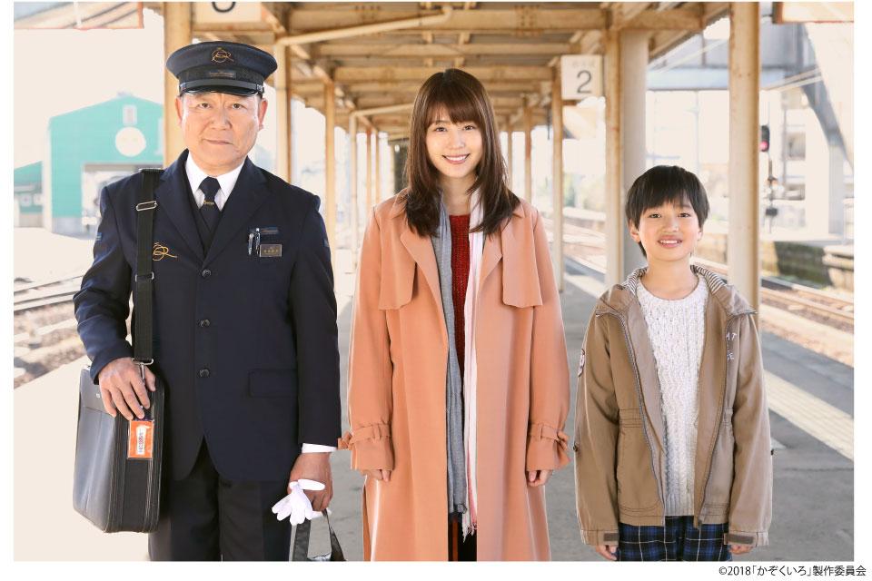 【かぞくいろ-RAILWAYS わたしたちの出発-】鹿児島が舞台の感動作。鹿児島・熊本で11月23日に先行公開!