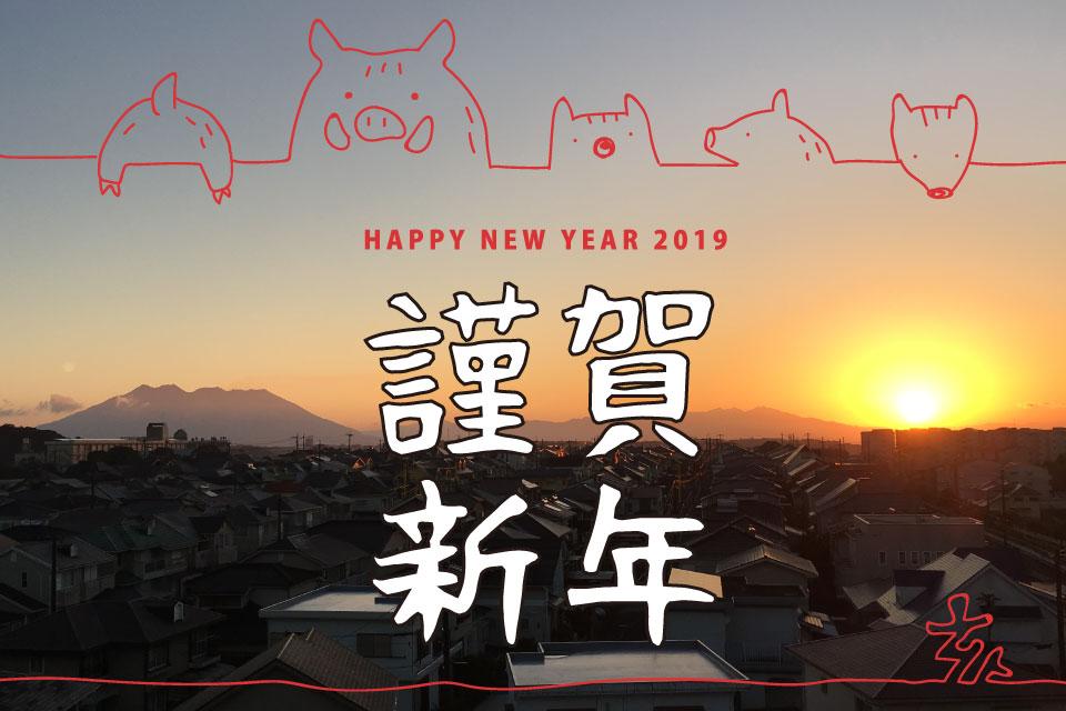 【TJカゴシマより新年のご挨拶】2019年もどうぞよろしくお願い致します
