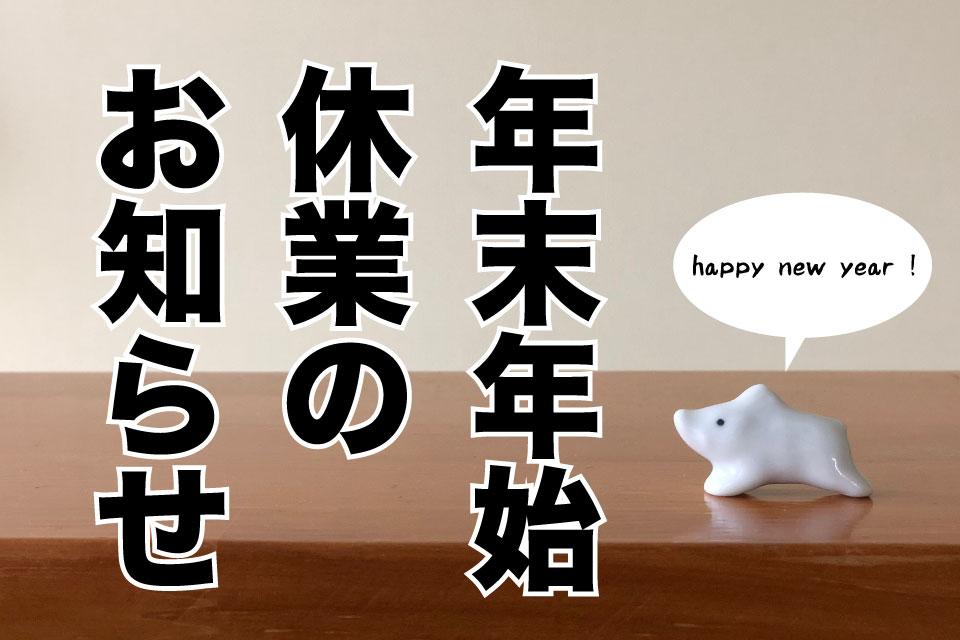 【TJカゴシマからのお知らせ】年末年始の営業について