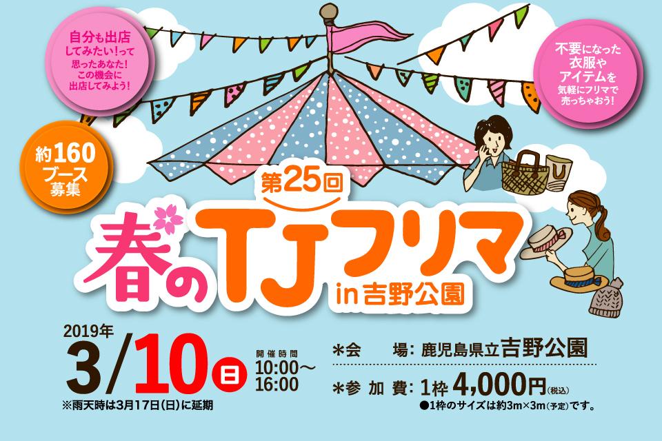 第25回 春のTJフリマ in 吉野公園