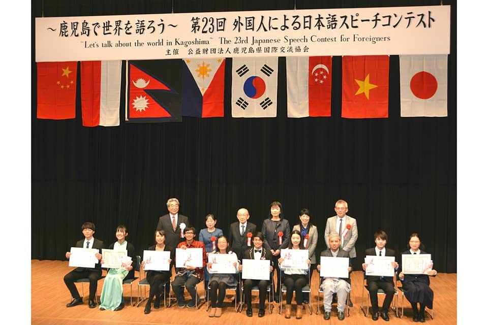 〜鹿児島で世界を語ろう〜 第24回外国人による日本語スピーチコンテスト