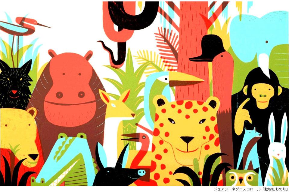 【2018 イタリア・ボローニャ 国際絵本原画展】絵本の世界に出合えるワクワクな時間!