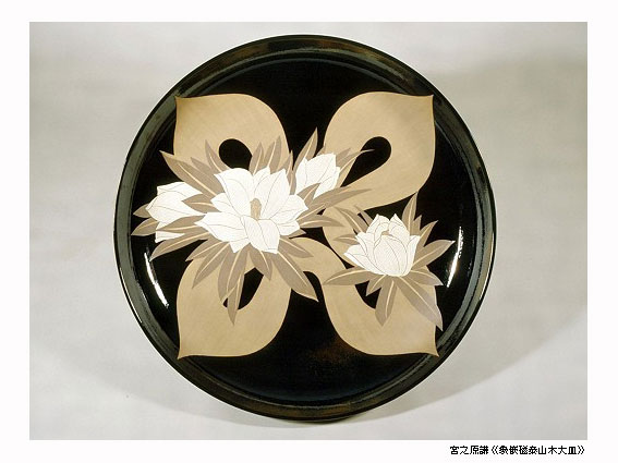 小企画展「生誕120年 宮之原謙 ー清新なる陶芸」