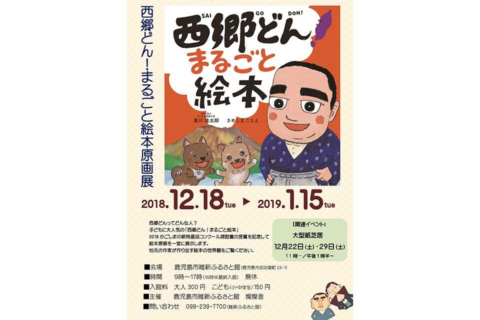 「西郷どん!まるごと絵本」原画展