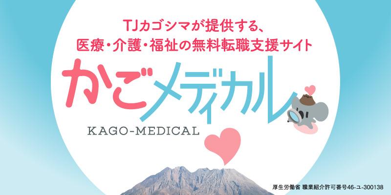 TJカゴシマが提供する鹿児島の医療・介護・福祉の無料転職支援サイト|かごメディカル|KAGO-MEDICAL