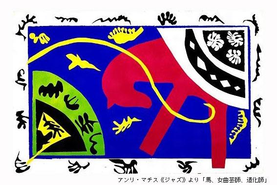 早春の所蔵品展 特集:マチスの新境地(ジャズ)