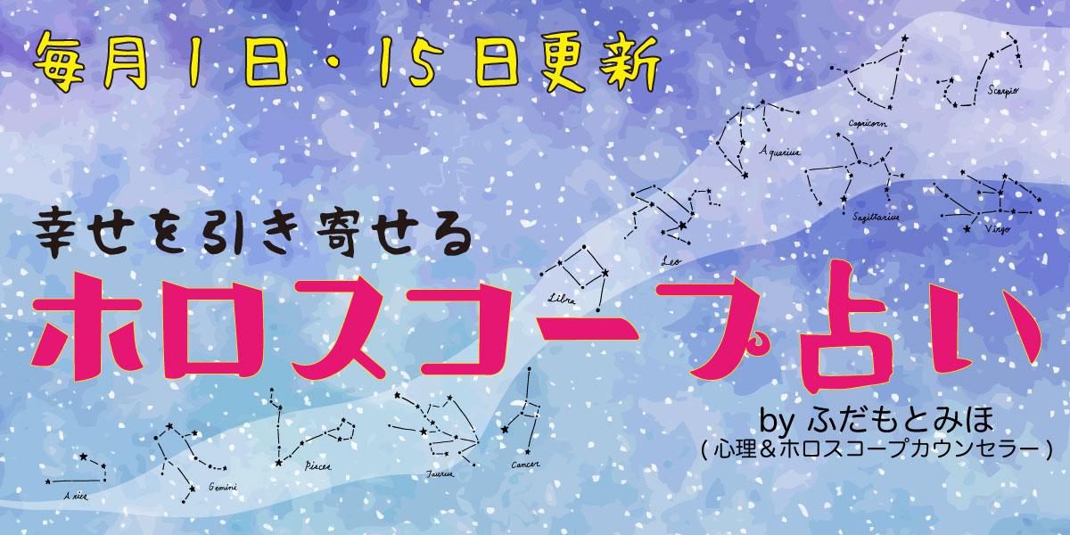 『幸せを引き寄せるホロスコープ占い (12/16〜31) 』