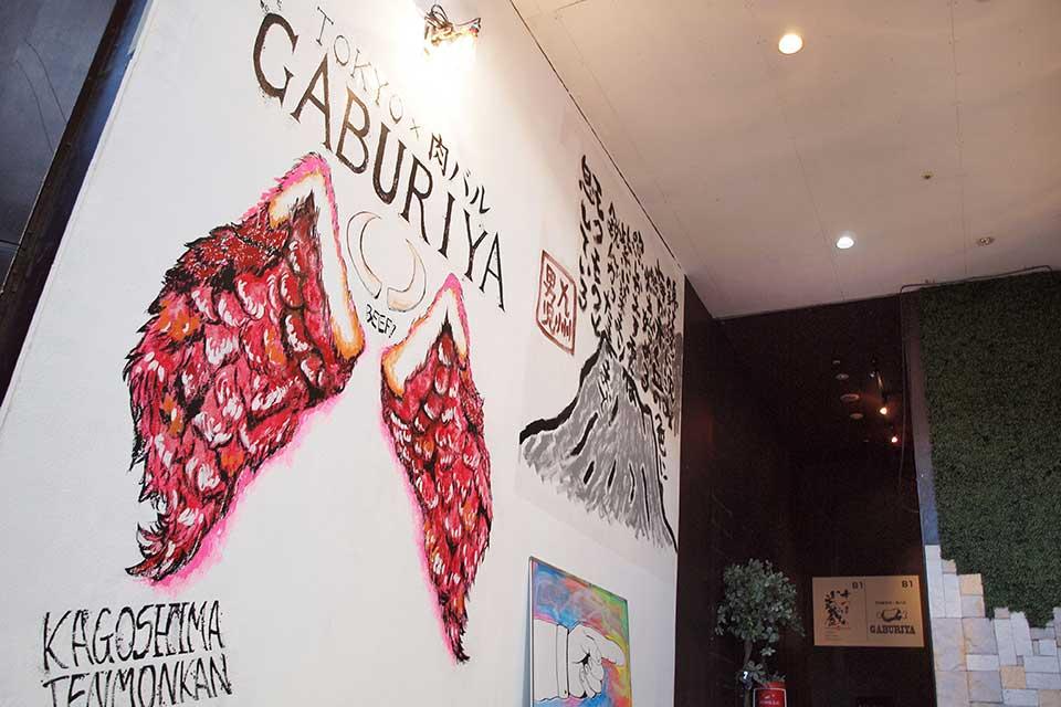 【個室ダイニング GABURIYA 肉バル×チーズ】ガッツリお肉が食べたいってときにオススメなお店ありマス