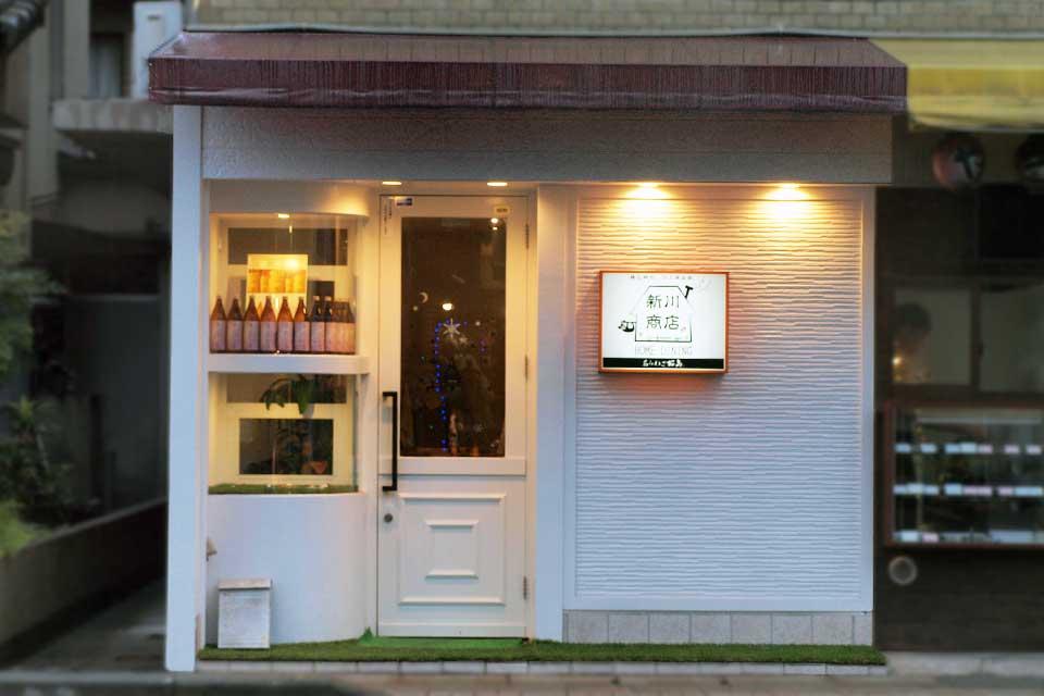 【新川商店 HOME DINING】姉妹が営むアットホームなお店。食事利用だけでももちろんOK!