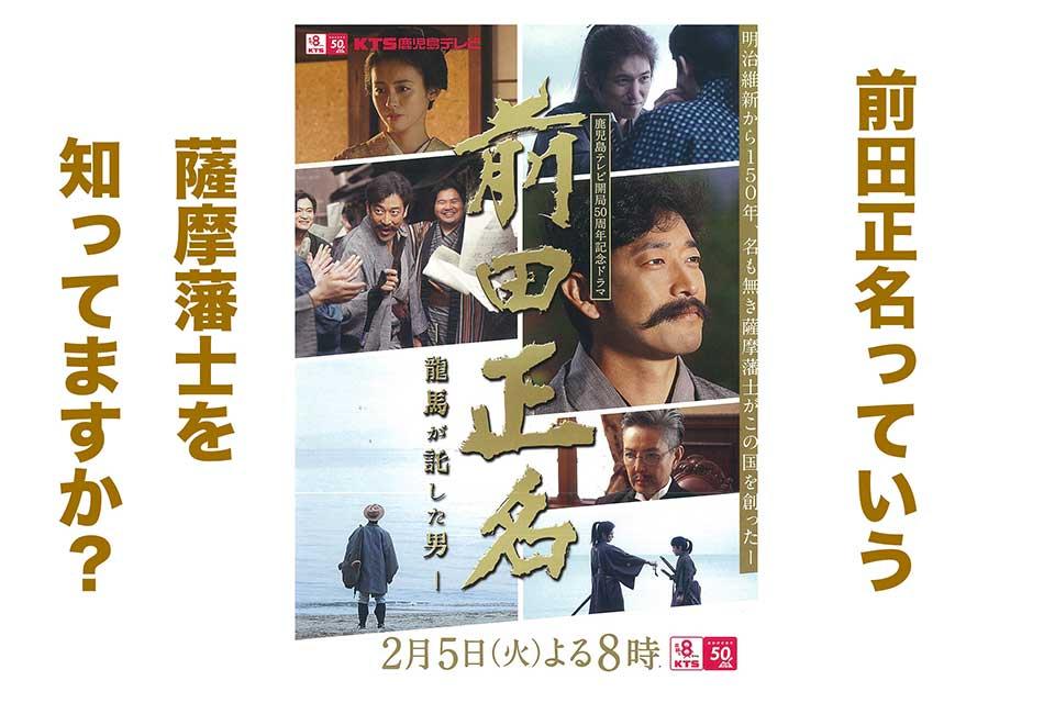 【前田正名】坂本龍馬から日本の未来を託された男が、薩摩藩士ってマジ!? 2月5日20時~のKTSをチェックするのだ!