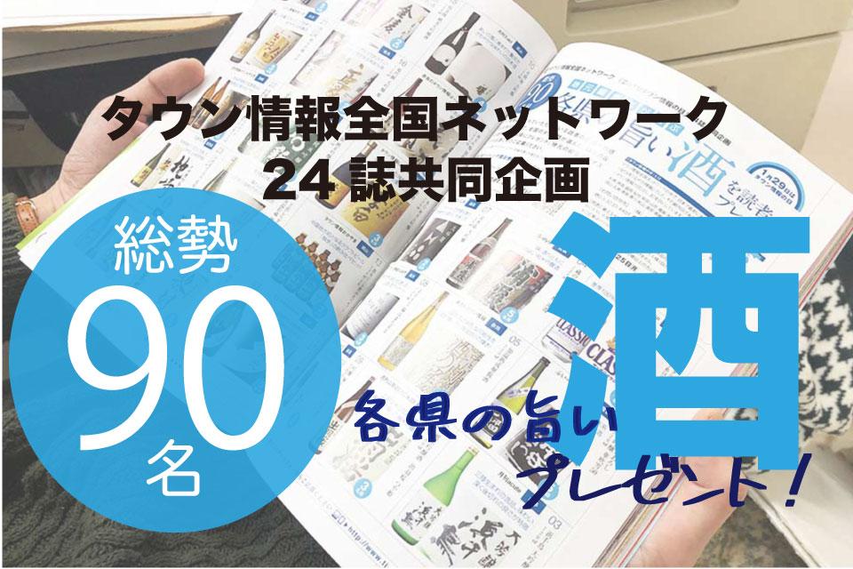 【総勢90名に当たる!】「2019タウン情報の日」24誌共同企画 地元編集者が選ぶ各県の旨い酒プレゼント